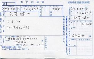 furikomi-blue2